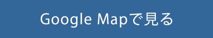 GoogleMapで見る